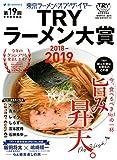第19回 業界最高権威 TRYラーメン大賞 2018-2019 (1週間MOOK)