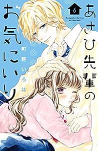 あさひ先輩のお気にいり(6) (別冊フレンドコミックス)