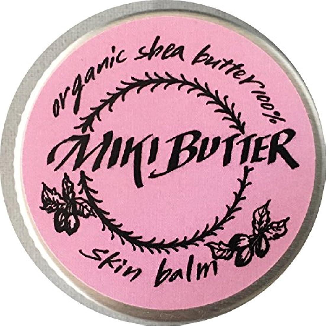 走る欠陥決定する100%天然 未精製シアバター ミキバター (ゼラニウム, 45)