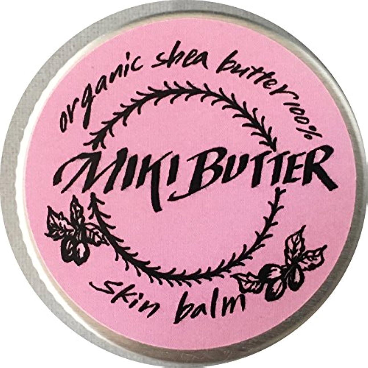合理化シーン主要な100%天然 未精製シアバター ミキバター (ゼラニウム, 15)