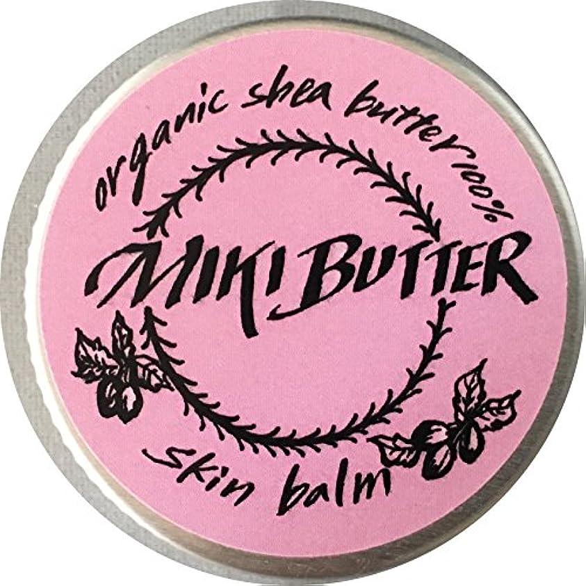 ほこりスラム街石油100%天然 未精製シアバター ミキバター (ゼラニウム, 45)