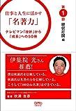 仕事と人生に活かす「名著力」 第1部 現状打破編 (Coremo生産性の本)