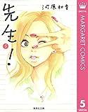 先生! 5 (マーガレットコミックスDIGITAL)