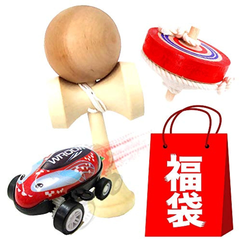 おもちゃ福袋 3点セット けん玉 投げコマ ミニレーサー