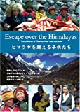 ヒマラヤを越える子供たち Escape over the Himalayas [DVD]