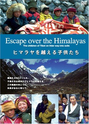 ヒマラヤを越える子供たち Escape over the Himalayas [DVD]の詳細を見る