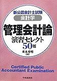 新公認会計士試験 会計学・管理会計論 演習セレクト50題