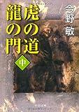 虎の道 龍の門〈中〉 (中公文庫)