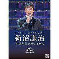 新沼謙治40周年記念リサイタル・復興支援コンサート