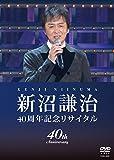 新沼謙治40周年記念リサイタル 復興支援コンサート[DVD]
