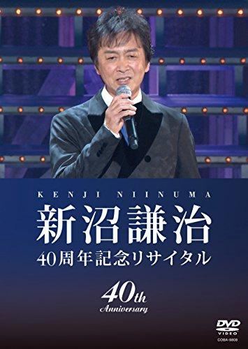 新沼謙治40周年記念リサイタル・復興支援コンサート [DVD]