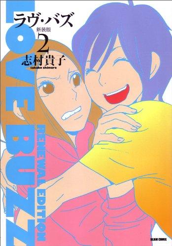 ラヴ・バズ 新装版 2 (ビームコミックス)の詳細を見る