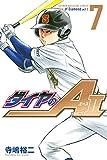 ダイヤのA act2(7) (講談社コミックス)