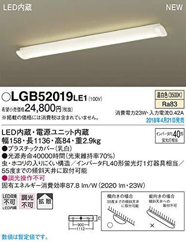 天井直付型 LED(温白色) シーリングライト 拡散タイプ インバータFL40形蛍光灯1灯器具相当 LGB52019 LE1