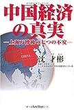 中国経済の真実