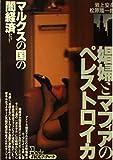娼婦とマフィアのペレストロイカ―マルクスの国の闇経済 (JICCブックレット)