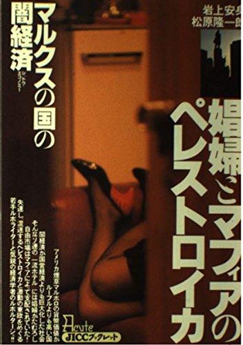 娼婦とマフィアのペレストロイカ―マルクスの国の闇経済 (JICCブックレット)の詳細を見る