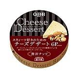 (クール便) QBB チーズデザート6P 6個セット (贅沢ナッツ)