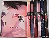 累 コミック 1-7巻セット (イブニングKC)