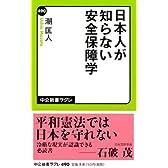 日本人が知らない安全保障学 (中公新書ラクレ)