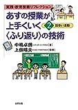 実践・教育技術リフレクション あすの授業が上手くいく〈ふり返り〉の技術(2) 話合い活動