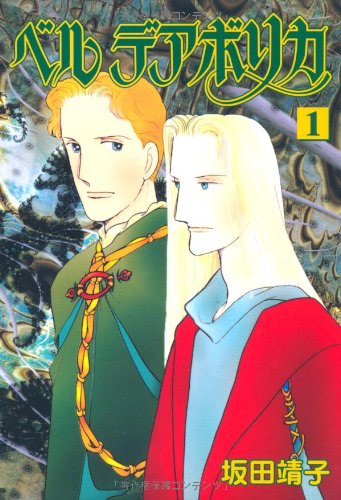 ベル デアボリカ 1 (ASAHIコミックス) (あさひコミックス)の詳細を見る