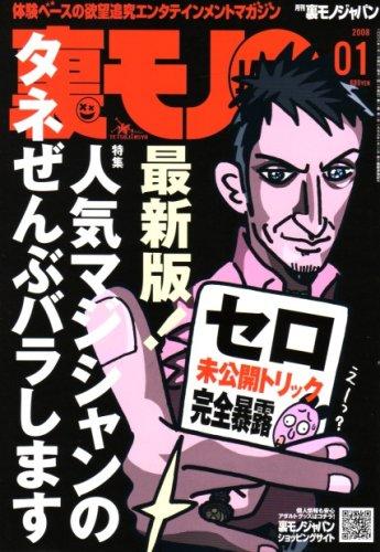 [画像:裏モノJAPAN (ジャパン) 2008年 01月号 [雑誌]]