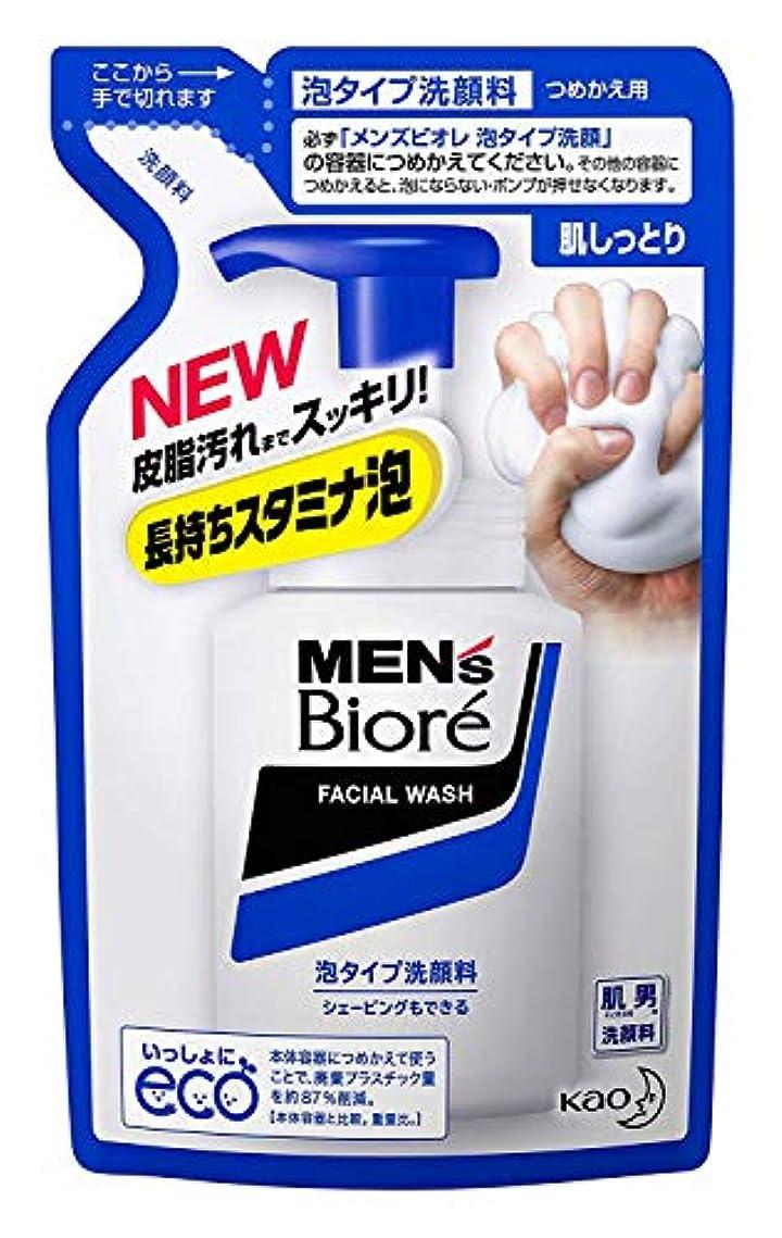 渇き気づくなるプラスチック【花王】メンズビオレ 泡タイプ洗顔 詰替 (130g) ×5個セット