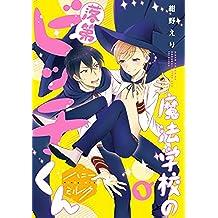 魔法学校の落第ビッチくん 分冊版(1) (ハニーミルクコミックス)