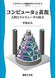 数理工学社 平川 正人 コンピユータと表現―人間とコンピュータの接点 (グラフィック情報工学ライブラリ)の画像