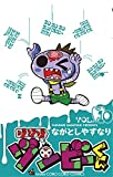 ゾゾゾ ゾンビ-くん(10) (てんとう虫コミックス)
