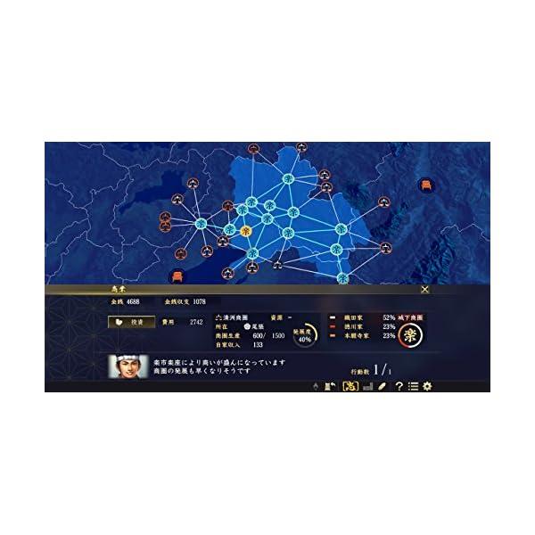 信長の野望・大志 Windows版の紹介画像3