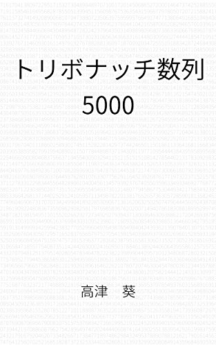 トリボナッチ数列 5000
