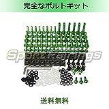 アプリリア RS4 125 RS125 00 01 02 03 04 05 06 07 08 09 10 12 13 ナットファスナークリップボルトキット (緑い) のオリジナルボルトねじ