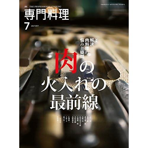 月刊専門料理 2017年 07 月号 [雑誌]