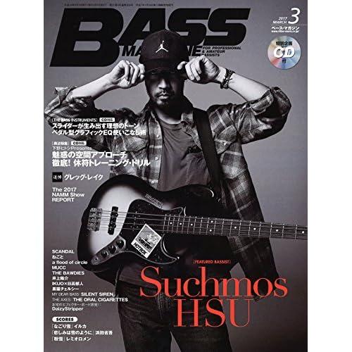 BASS MAGAZINE (ベース マガジン) 2017年 3月号 (CD付) [雑誌]
