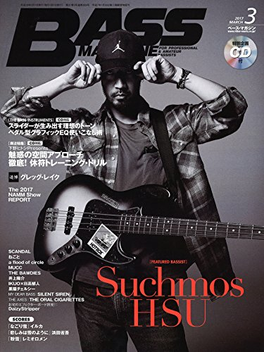 BASS MAGAZINE (ベース マガジン) 2017年 3月号 (CD付) [雑誌]の詳細を見る