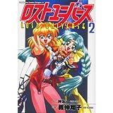 ロスト・ユニバース / 神坂 一 のシリーズ情報を見る