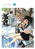 イモリ201(2) (ヤングマガジンコミックス)