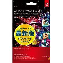 Adobe Creative Cloud 12ヶ月版 [ダウンロードカード] (旧価格品)