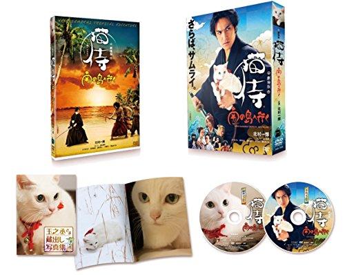 劇場版「 猫侍 南の島へ行く 」 [DVD]の詳細を見る