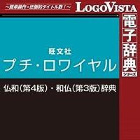 プチ・ロワイヤル仏和(第4版)・和仏(第3版)辞典 for Mac [ダウンロード]