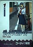 ティーンズブルース / コージィ城倉 のシリーズ情報を見る