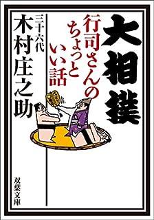 [三十六代 木村庄之助]の大相撲 行司さんのちょっといい話 (双葉文庫)