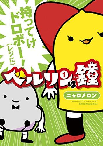 ベルリンは鐘(1)(少年チャンピオン・コミックス・タップ! )