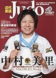 近代柔道 2015年 11 月号 [雑誌]