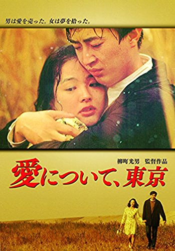 愛について、東京 [DVD]