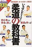 柔道の教科書―いちばんわかりやすい!