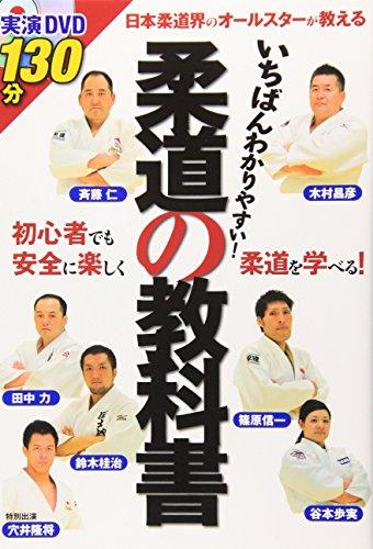 柔道の教科書―いちばんわかりやすい!...