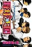 野球天国 (Charaコミックス)